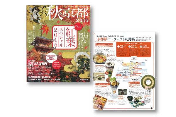「秋の京都2015」に、京ばあむが掲載されました。