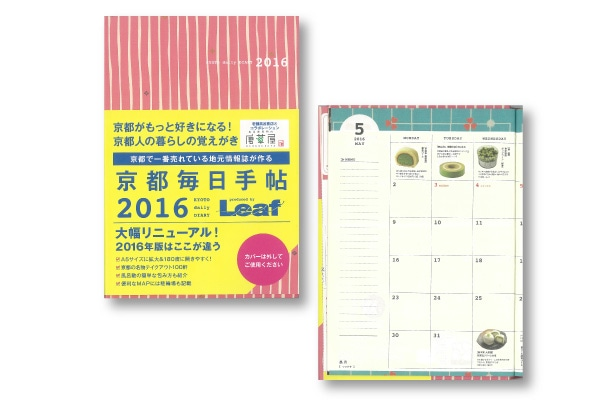 「京都毎日手帳2016」に、京ばあむが掲載されました。