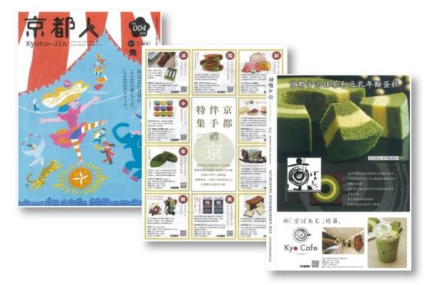 「まっぷる 京都ベストスポット」に、京ばあむ、こたべが掲載されました。