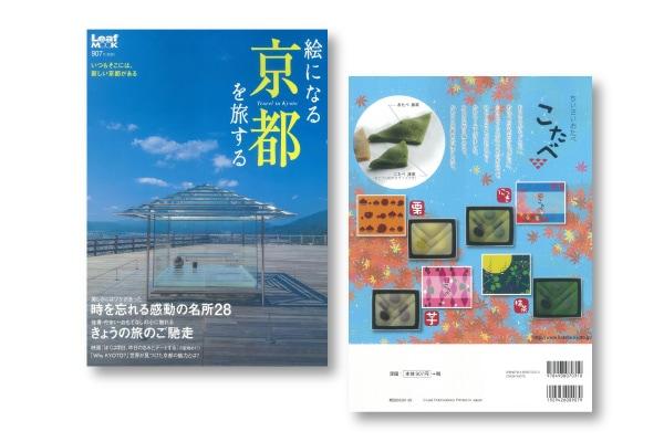 「絵になる京都を旅する 」に、こたべが掲載されました。
