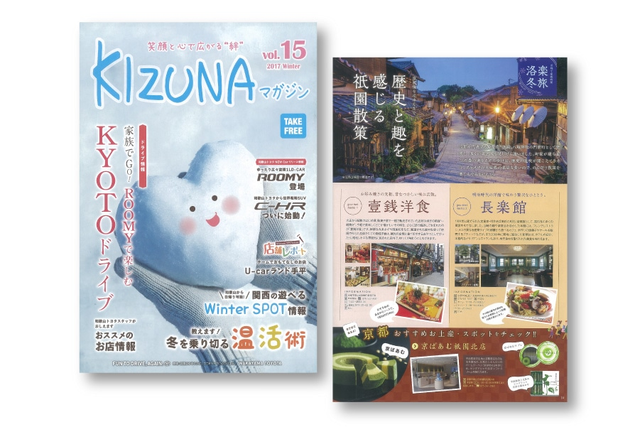 和歌山トヨタグループ フリーマガジン「KIZUNA」vol.15に、京ばあむ、京茶の葉あわせが掲載されました。
