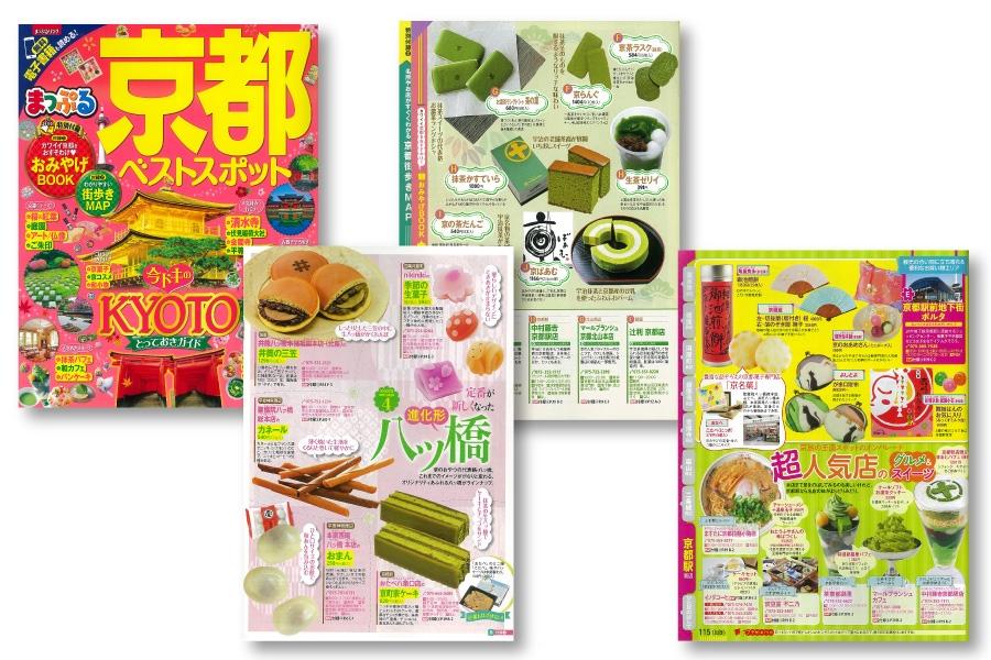 株式会社昭文社:まっぷるマガジン「京都ベストスポット」に、京ばあむとこたべが掲載されました。