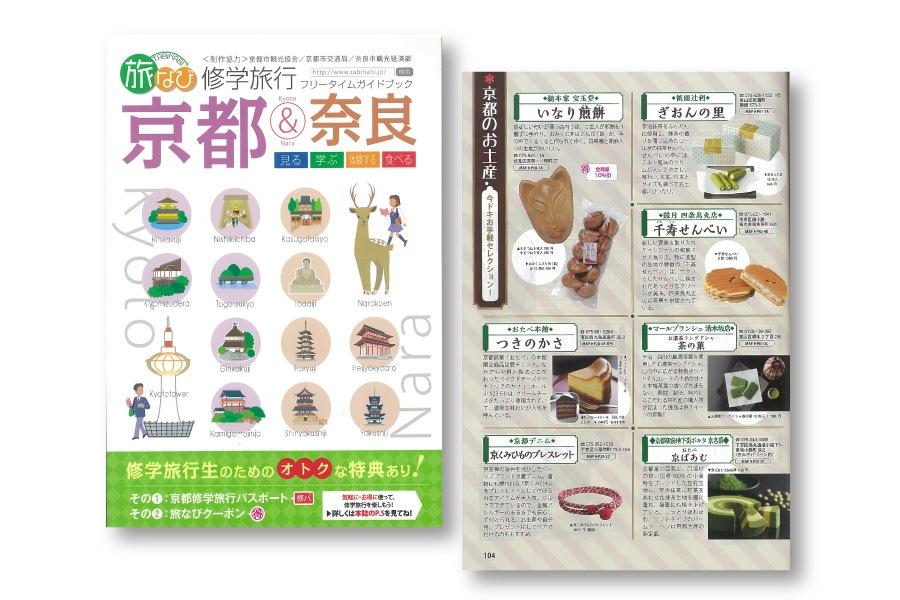 「旅なび 修学旅行フリータイムガイドブック 京都&奈良」に、京ばあむが掲載されました。
