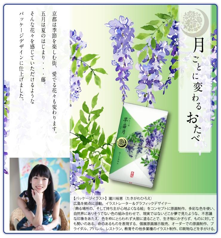 月ごとに変わるおたべ 京都は季節を楽しむ街、愛でる花々も変わります。五月は夏のはじまり・・・藤。そんな花々を感じていただけるようなパッケージデザインに仕上げました。