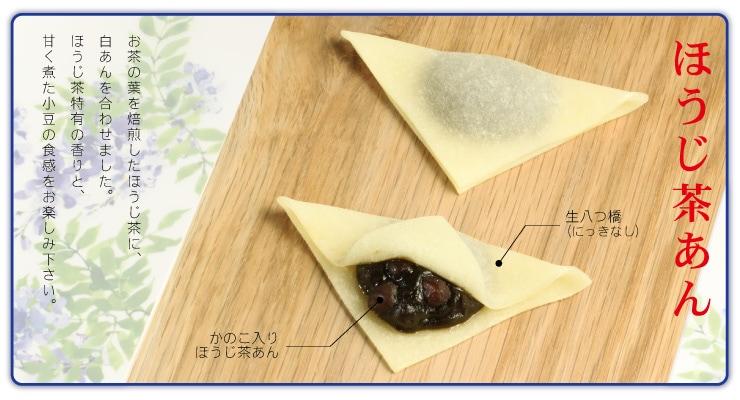 五月のおたべ 早苗月:お茶の葉を焙煎したほうじ茶とあんを合わせたほうじ茶あんに甘く煮た粒状の小豆を混ぜ合わせ食感をプラスしました。