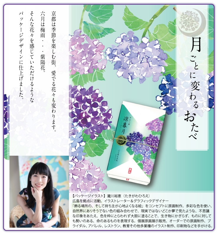月ごとに変わるおたべ 京都は季節を楽しむ街、愛でる花々も変わります。六月は梅雨・・・紫陽花。そんな花々を感じていただけるようなパッケージデザインに仕上げました