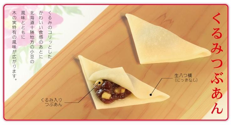 四月のおたべ 花残月:くるみのコリッとしたかわいい食感のあとに、北海道十勝地方の小豆の風味とともに。木の実特有の風味が広がります。
