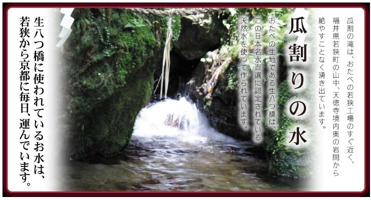 おたべの生地である生八つ橋は、日本名水百選に認定されている瓜割りの水を使って作られています。