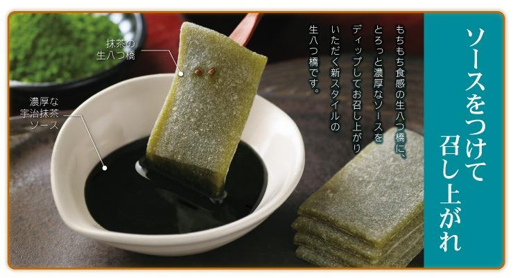 生八つ橋をさらに美味しく 新しい食べ方のご提案生八つ橋フォンデュ 抹茶の濃厚ソースをからめてお召し上がり下さい
