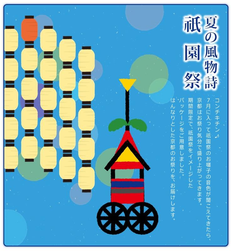 祇園祭限定☆夏祭りおたべとこたべ夏祭り