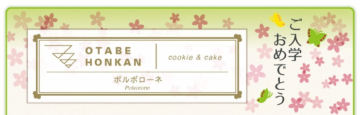 ご入学の御祝いにちょっと添えて ほろほろ食感の和風素材クッキー ポルボローネ
