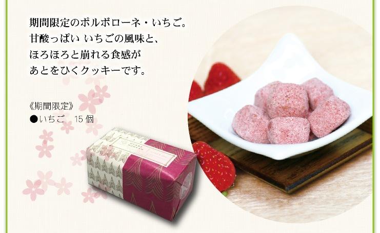 ご入学の御祝いにちょっと添えて ほろほろ食感の和風素材クッキー ポルボローネ 甘酸っぱいいちご