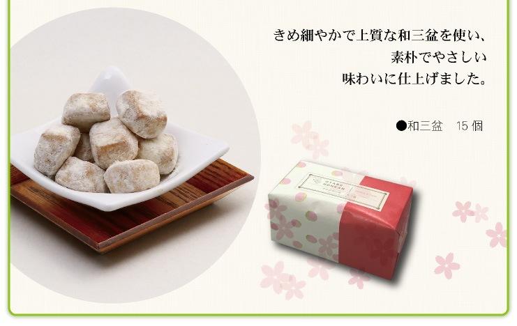 ご入学の御祝いにちょっと添えて ほろほろ食感の和風素材クッキー ポルボローネ 和三盆