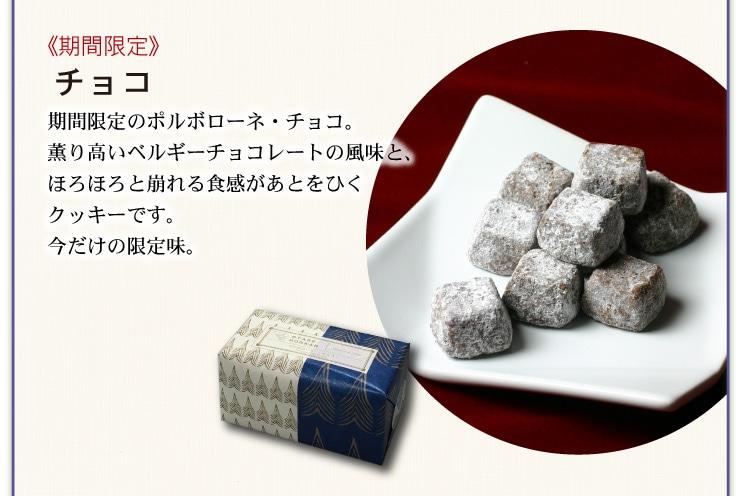 ポルボローネ:ほろほろ食感の和素材クッキー 期間限定チョコ おたべ本館工房スイーツ