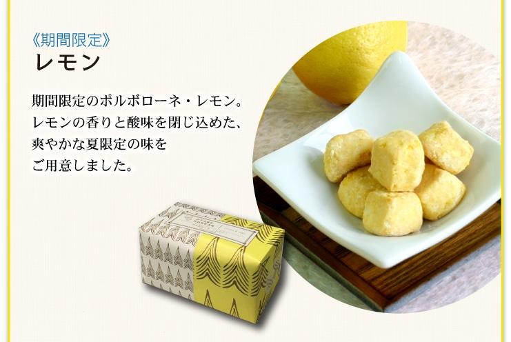 ポルボローネ:ほろほろ食感の和素材クッキー 期間限定レモン おたべ本館工房スイーツ