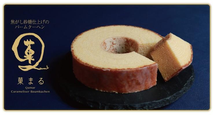 焦がし砂糖仕上げのバームクーヘン 菓まる