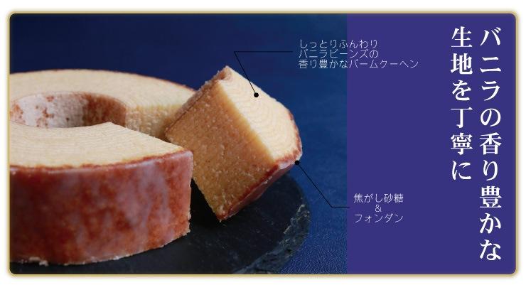 焦がし砂糖仕上げのバームクーヘン 菓まる バニラの香り豊かな生地を丁寧に