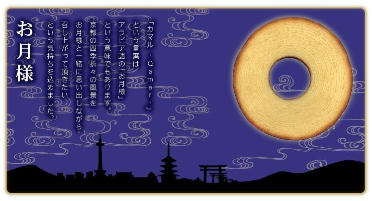 焦がし砂糖仕上げのバームクーヘン 菓まる 「カマル」アラビア語でお月様という意味