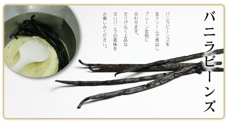 焦がし砂糖仕上げのバームクーヘン 菓まる バニラビーンズ使用、上品な甘い香り