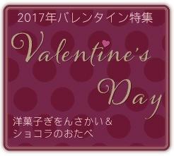 2017年バレンタイン特集