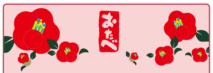 ◆バレンタイン特集 ショコラのおたべ◆