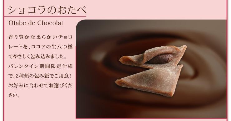 ◆バレンタイン特集 ショコラのおたべ◆2種類のバレンタインパッケージ♥