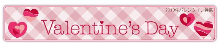 ◆バレンタイン特集 洋菓子ぎをんさかい&ショコラのおたべ◆
