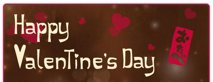 ◆バレンタイン特集 今だけ限定バレンタインパッケージのショコラのおたべ