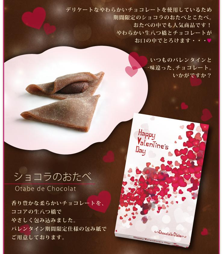 ◆バレンタイン特集 ショコラのおたべ やわらかいショコレートをココア生八つ橋で包みました。