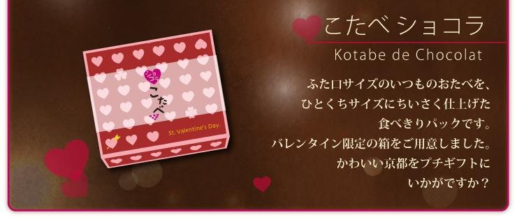 ◆バレンタイン特集 こたべショコラ◆