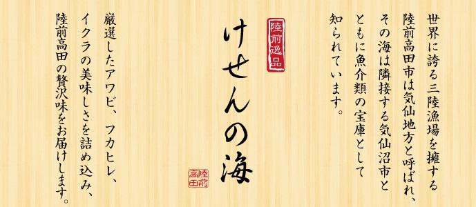 陸前高田地域振興株式会社