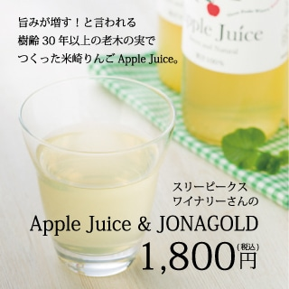 Apple Juice & JONAGOLD������