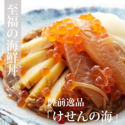 至福の海鮮丼「陸前逸品 けせんの海 鳳凰膳」