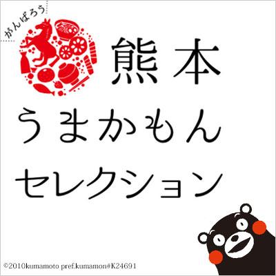 がんばろう熊本!!うまいもんセレクション