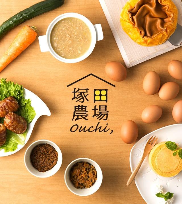 ouchi,塚田