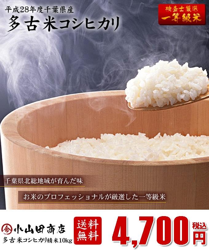 多古産のお米 多古米コシヒカリ精米10kg一等米