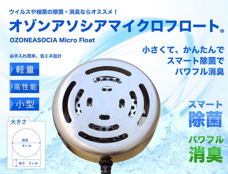 オゾンマイクロフロート オゾン水生成器