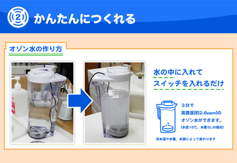オゾン水が簡単につくれる