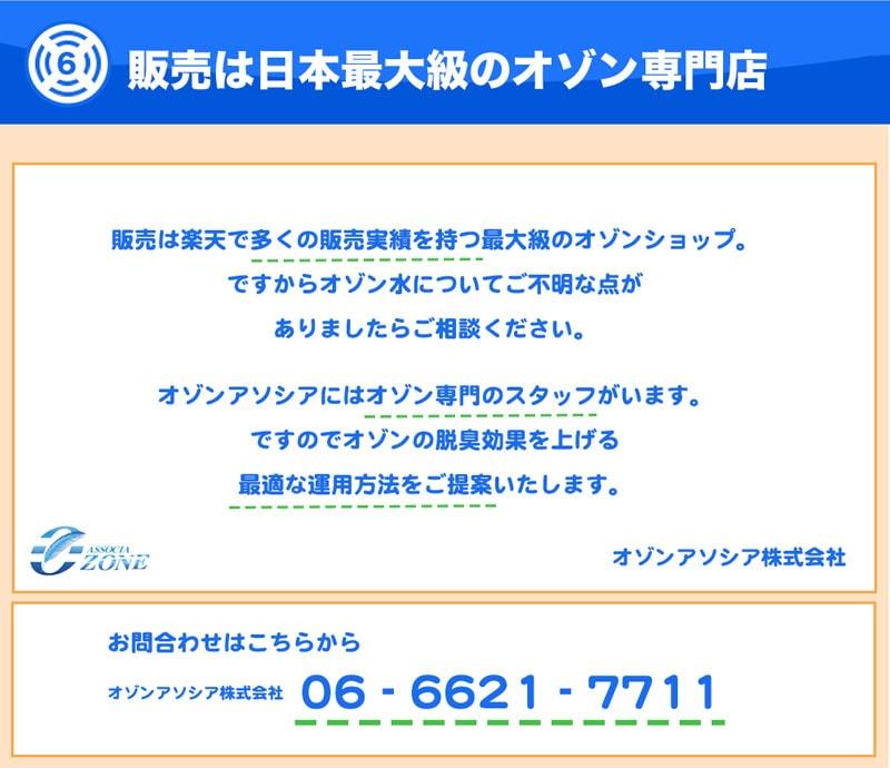 販売は日本最大級のオゾン専門店