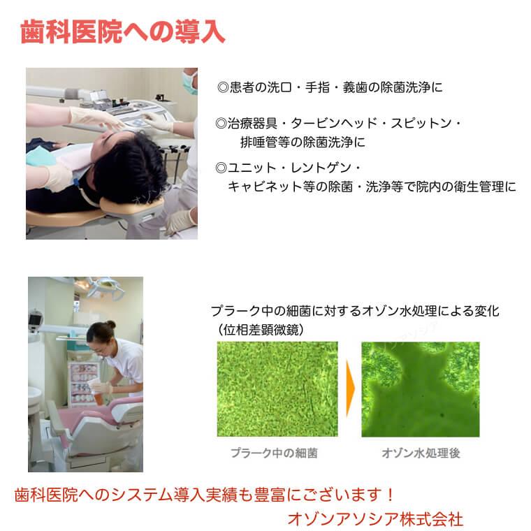 オゾン水 歯科 効果例