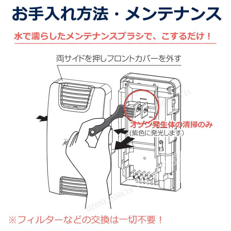 快適マイエアー空気清浄機 オゾン脱臭器