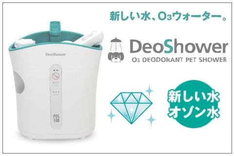 デオシャワーオゾン水生成器
