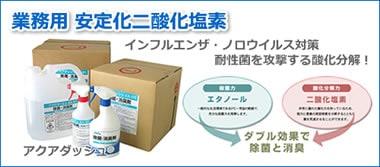 アクアダッシュAX-01安定化二酸化塩素