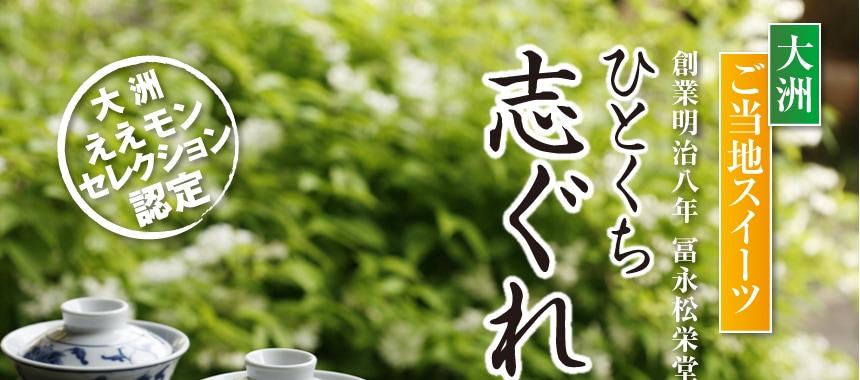 大洲ご当地スイーツ 創業明治八年 冨永松栄堂 ひとくち生志ぐれ
