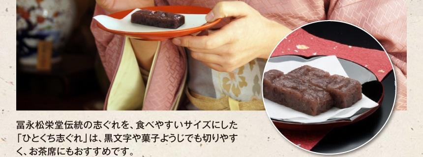 冨永松栄堂伝統の志ぐれを、食べやすいサイズにした「ひとくち生志ぐれ」は、黒文字や菓子ようじでも切りやすく、お茶席にもおすすめです。