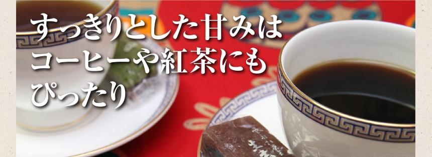 すっきりとした甘みはコーヒーや紅茶にもぴったり