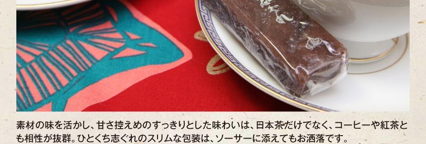 素材の味を活かし、甘さ控えめのすっきりとした味わいは、日本茶だけでなく、コーヒーや紅茶とも相性が抜群。ひとくち生志ぐれのスリムな包装は、ソーサーに添えてもお洒落です。