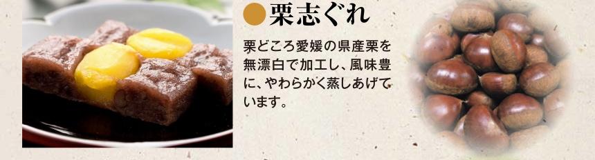栗志ぐれ|栗どころ愛媛の県産栗を無漂白で加工し、風味豊に、やわらかく蒸しあげています。