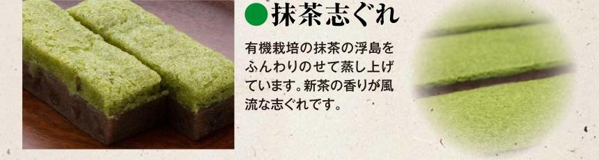 抹茶志ぐれ|有機栽培の抹茶の浮島をふんわりのせて蒸し上げています。新茶の香りが風流な志ぐれです。