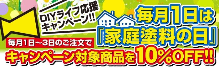 毎月1日は『家庭塗料の日!』キャンペーン対象商品を10%オフ!!詳しくはこちら!!